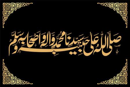 Arabic calligraphy of Durud Sharif