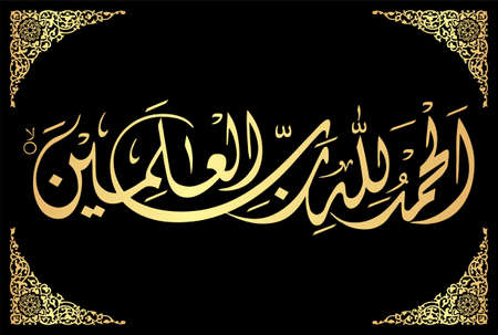 Arabic Calligraphy from verse number 1 from chapter