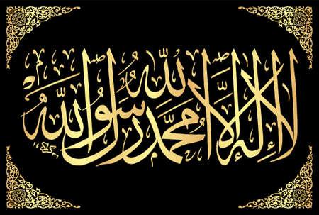 """La-ilaha illallah Muhammadur Rasulullah"" Beautiful Calligraphy of 1st Kalma Golden Black. Translation, ""There is no God Besides Allah, Hazrat Muhammad (PBUH) is messenger of Allah."""