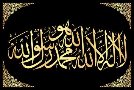 """La-ilaha illallah Muhammadur Rasulullah"" Beautiful Calligraphy of 1st Kalma Golden Black. Translation, ""There is no God Besides Allah, Hazrat Muhammad (PBUH) is messenger of Allah."" Vetores"