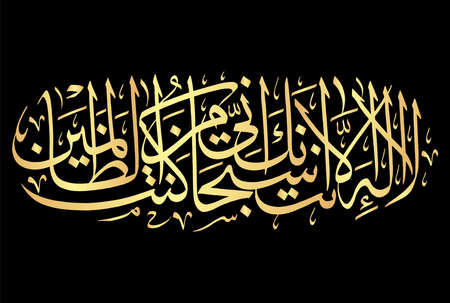 Arabic Calligraphy, verse no 87 from chapter