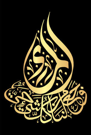 Arabic Calligraphy, verse no 30 from chapter