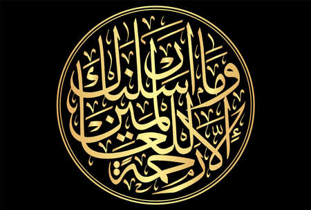 """Arabic Calligraphy, verse no 107 from chapter """"Al-Anbiya 21"""" of the Quran. Say, """"And We have not sent you, [O Muhammad], except as a mercy to the worlds."""""""