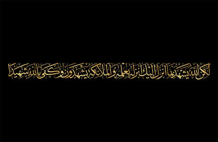 Arabic Calligraphy from verse number 166 from chapter