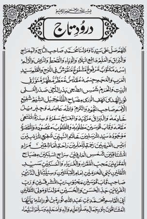 Arabic Calligraphy of Durood / Durud Taj. Translation: O Allah, send blessings and Peace upon our Master and Patron Muhammad, The Owner of the Crown and the Ascent and the Buraq and the Standard...... Ilustração