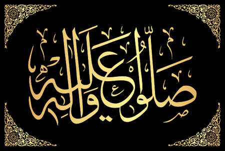 Arabic calligraphy of Durud / Durood Sharif