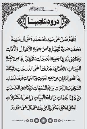 Arabic Calligraphy of Durood / Durud Tanjeena / Tunajjina. Translation: O Allah! Bestow blessings upon Sayyidina Muhammad, our Master and his Family, such blessings by means of which You may relieve.. Ilustração