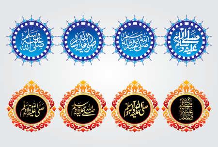 Arabic calligraphy of Durud / Durood Sharif