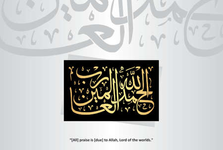 """Al-Hamdulillahi Rabbil Aalamin. Arabic Calligraphy from verse number 1 from chapter """"Al-Fatiha 1"""" of the Noble Quran. Translation, """"[All] praise is [due] to Allah, Lord of the worlds."""" Vecteurs"""