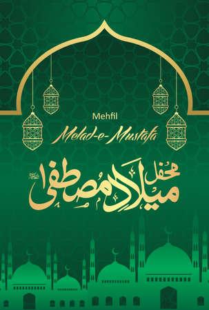 Beautiful Calligraphy of Mehfil Milad e Mustafa (PBUH). Birth of the Prophet Muhammad (Peace be upon Him) in Rabi' al-Awwal