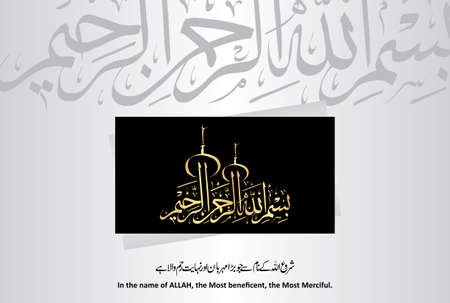 """Arabic Calligraphy of Bismillah Hirrahman Nirrahim, Translate: """"In the name of Allah, The Most Gracious and The Most Merciful""""."""
