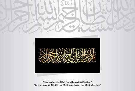"""Arabic Calligraphy of """"AUZUBILLAH & Bismillah"""" Translate: I seek refuge in Allah from the outcast Shaitan, In the name of ALLAH, the Most beneficent, the Most Merciful."""