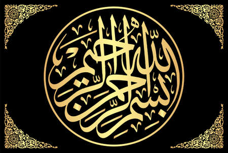 "Arabic Calligraphy of Bismillah Hirrahman Nirrahim, Translate: ""In the name of Allah, The Most Gracious and The Most Merciful""."