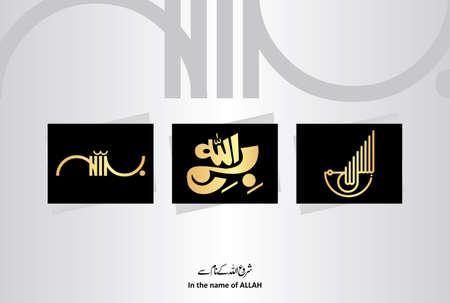 Arabic Calligraphy of