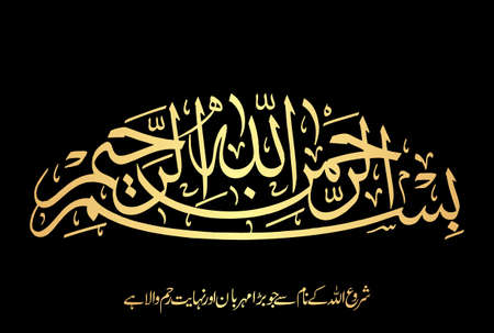 """Arabic Calligraphy of Bismillah Hirrahman Nirrahim, Translate: """"In the name of Allah, The Most Gracious and The Most Merciful"""". Illusztráció"""