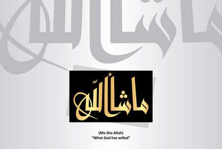 Arabic Calligraphy of Masha Allah / Ma Sha Allah. Translation,