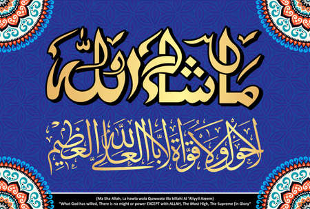 """Arabic Calligraphy of Masha Allah, La hawla wala Quwwata illa billahi Al 'Aliyyil Azeem. Translation, """"What God has willed, There is no might or power EXCEPT with ALLAH, The Most High, The Supreme...."""
