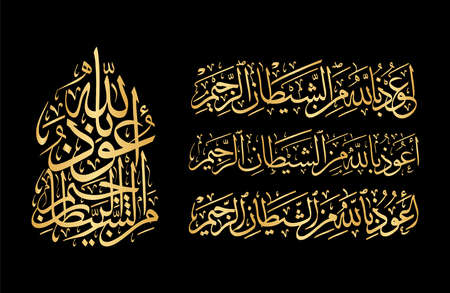 Arabic Islamic Calligraphy of Wish (Dua) auzubillah minash shaitan rajeem. Translation,