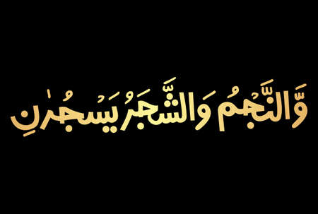 Arabic Calligraphy, verse no 6 from chapter