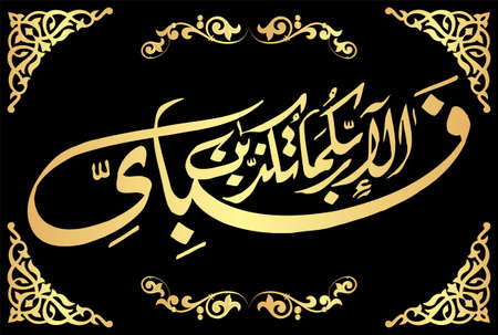 Fabi Ayyi Aalai Rabbikuma Tukazzibaan. Arabic Calligraphy, verse no 13 from chapter