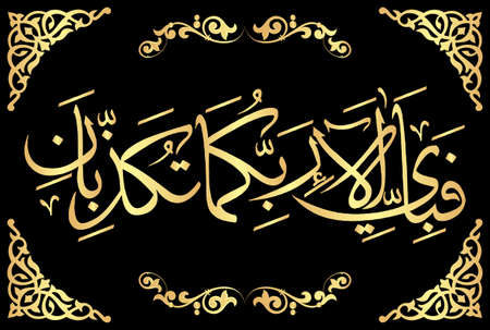 """Fabi Ayyi Aalai Rabbikuma Tukazzibaan. Arabic Calligraphy, verse no 13 from chapter """"Al-Rahman 55"""" of the Quran. Translation, """"So which of the favors of your Lord would you deny?"""""""