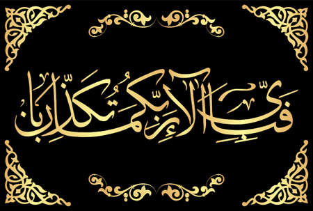 "Fabi Ayyi Aalai Rabbikuma Tukazzibaan. Arabic Calligraphy, verse no 13 from chapter ""Al-Rahman 55"" of the Quran. Translation, ""So which of the favors of your Lord would you deny?"" Vektoros illusztráció"
