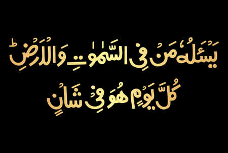 "Arabic Calligraphy, verse no 29 from chapter ""Al-Rahman 55"" of the Quran. Translation, ""Whoever is within the heavens and earth asks Him; every day He is bringing about a matter."""