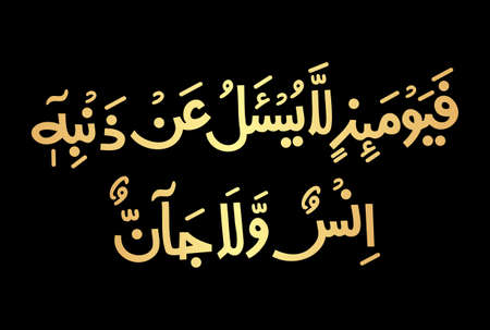 Arabic Calligraphy, verse no 39 from chapter