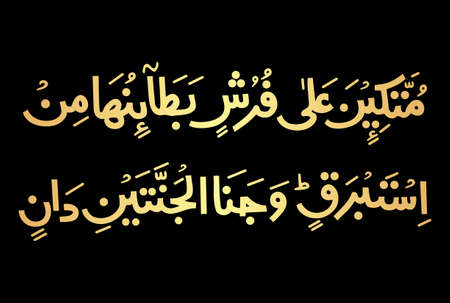 Arabic Calligraphy, verse no 54 from chapter