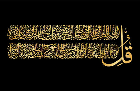 Arabic Calligraphy from verses number 26-27 from chapter