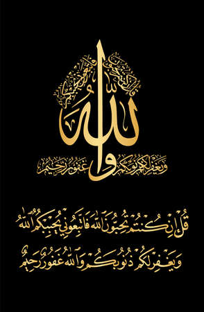 """Arabic Calligraphy from verse number 31 from chapter """"Aal-Imran 3"""" of the Noble Quran. Translation, """"Say, O Prophet, If you sincerely love Allah, then follow me; Allah will love you and forgive your.."""