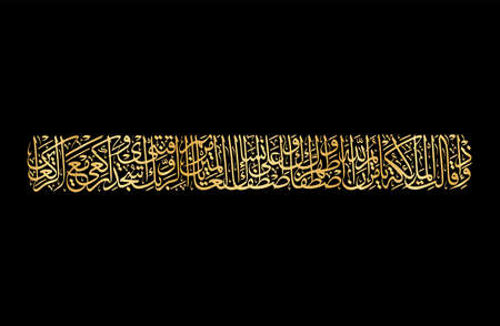 """Arabic Calligraphy from verses number 42-43 from chapter """"Aal-Imran 3"""" of the Noble Quran. Translation, """"And remember when the angels said, O Mary! Surely Allah has selected you, purified you, and..."""