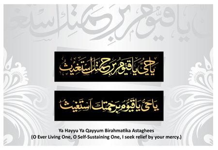 """Arabic Calligraphy of Ya Hayyu Ya Qayyum Birahmatika Astaghees. Translation, """"O Ever Living One, O Self-Sustaining One, I seek relief by your mercy."""""""