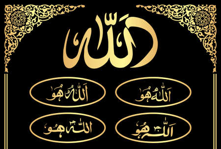 "Arabic Calligraphy of Allah Hoo. Means, ""God, Just He!"" In Arabic Allah means God and with Hu, as an intensive added to Allah, means ""God himself."""
