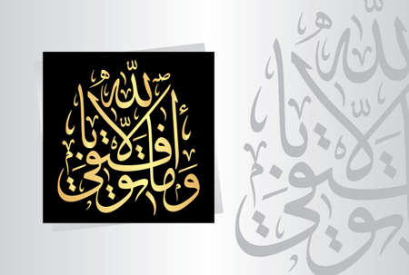 """Arabic Calligraphy from verse number 88 from chapter """"Surah Hud 11"""" of the Quran. Translation, """"And in no way is my success with anyone except with Allah."""""""