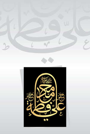 Arabic Calligraphy, the names of Panjtan Pak. Prophet Muhammad (Peace be upon Him), Ali (AS), Fatima (AS), Hasan (AS), Hussain (AS)