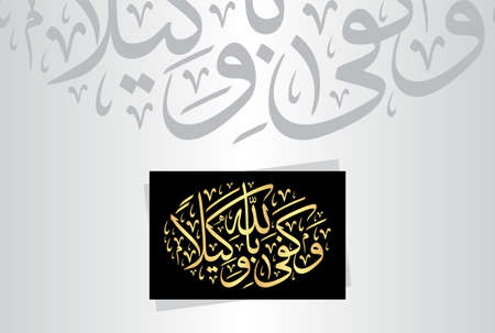 """Arabic Calligraphy from verse number 48 from chapter """"Al-Ahzab 33"""" of the Quran. Translation, """"For Allah is sufficient as a Trustee of Affairs."""" Vecteurs"""