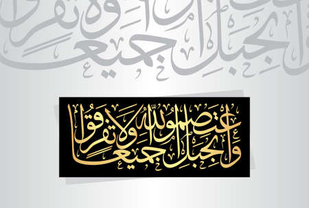 """Arabic Calligraphy from verse number 103 from chapter """"Aal e Imran 3"""" of the Quran. Translation, """"And hold firmly to the rope of Allah and do not be divided."""""""