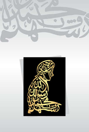 """Arabic Calligraphy of 2nd Kalma Shahadat. Translation, """"I bear witness that there is none worthy of worship except Allah......"""