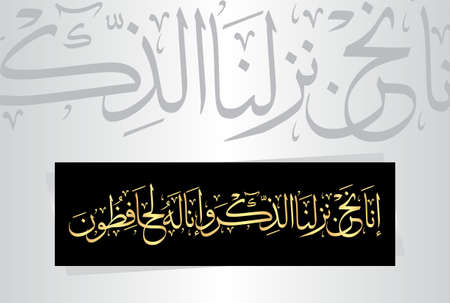 """Arabic Calligraphy, verse no 9 from chapter """"Surah Al-Hijr 15"""" of the Quran. Translation, """"It is certainly We Who have revealed the Reminder, and it is certainly We Who will preserve it."""""""