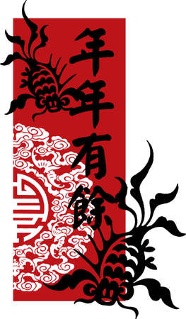 chinese word: Chinese Paper Cut - Fish