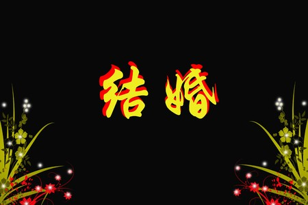 Chinese characters of MARRY on black background photo