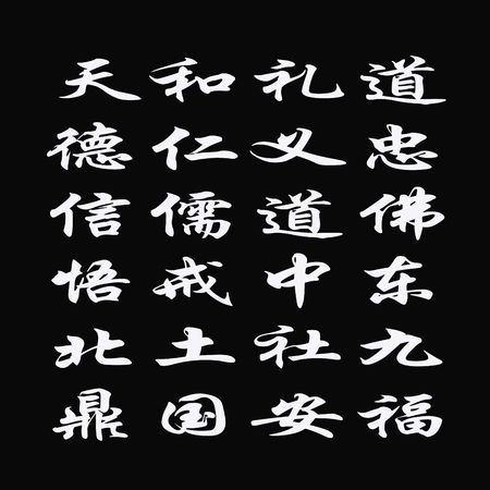 calligraphy alphabet: Most China chinese characters on black background