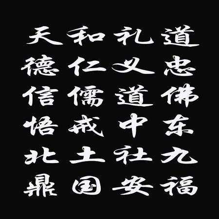 les plus: Plupart des caract�res chinois � Chine � sur fond noir  Banque d'images