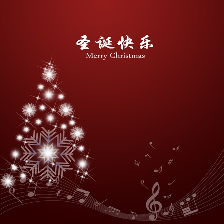 abstract background of merry christmas card text in chinese and english stock photo 8361718