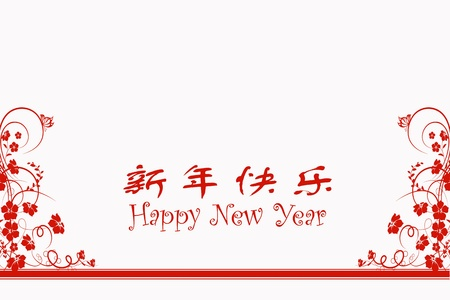chinese new year card: Chinese new year greeting card with Chinese characters Stock Photo