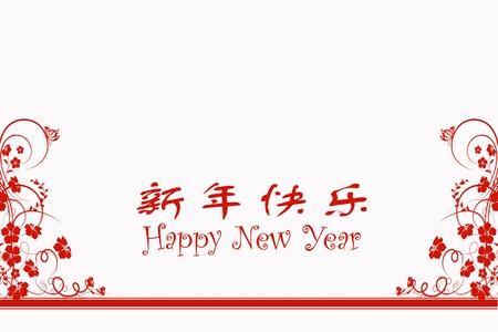 flores chinas: Tarjeta de felicitaci�n de a�o nuevo chino con caracteres chinos