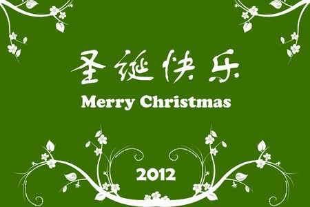 Beautiful greeting card of merry christmas 2012 with chinese characters Stock Vector - 10289179