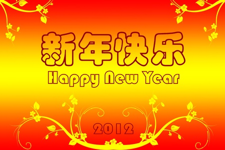 Beautiful greeting card of happy new year 2012 with chinese characters Stock Vector - 10289209