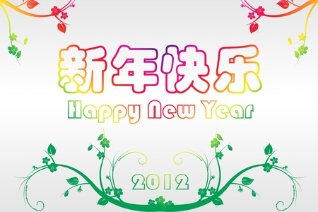 Beautiful greeting card of happy new year 2012 with chinese characters Stock Vector - 10289240